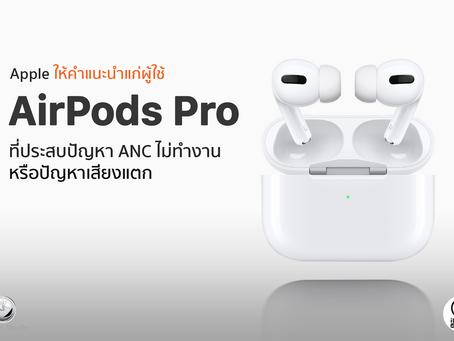Apple ให้คำแนะนำแก่ผู้ใช้ AirPode Pro ที่ประสบปัญหา ANC ไม่ทำงาน หรือปัญหาเสียงเเตก