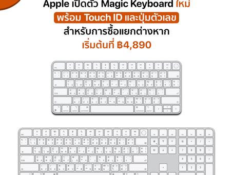 Apple เปิดตัว Magic Keyboard ใหม่ พร้อม Touch ID สำหรับการซื้อแยกต่างหาก เริ่มต้นที่ ฿4,890