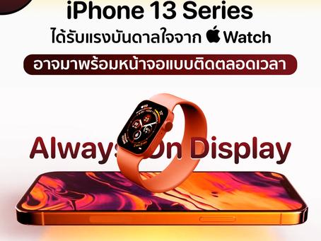 iPhone 13 Series ได้รับแรงบันดาลใจจาก Apple Watch อาจมาพร้อมหน้าจอแบบติดตลอดเวลา