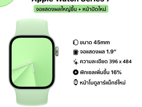 Apple Watch Series 7จอแสดงผลใหญ่ขึ้น + หน้าปัดใหม่