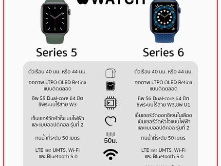 เปรียบเทียบสเปค Apple WatchSeries 5 กับ Series 6