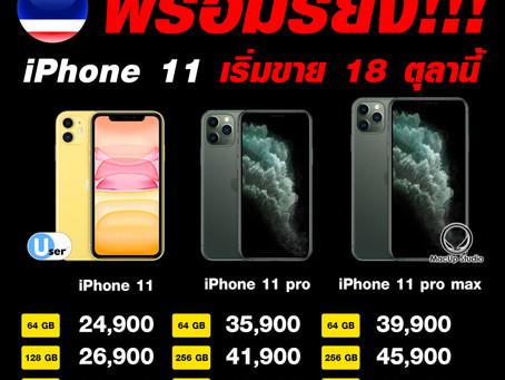 พร้อมรึยัง!! iPhone 11 จะเปิดขายแล้วนะ