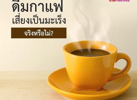 ดื่มกาแฟเสี่ยงเป็นมะเร็งจริงหรือไม่?
