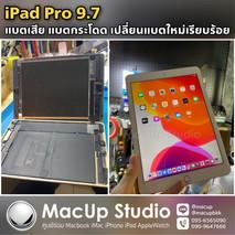 เปลี่ยนแบต iPad 9.7 แบตเสื่อม แบตหมดเร็ว