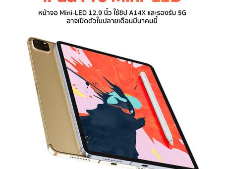 iPad Pro mini-LED อาจเปิดตัวปลายเดือนนี้
