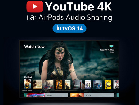 Apple TV  รองรับ YouTube 4K ใน tvOS 14