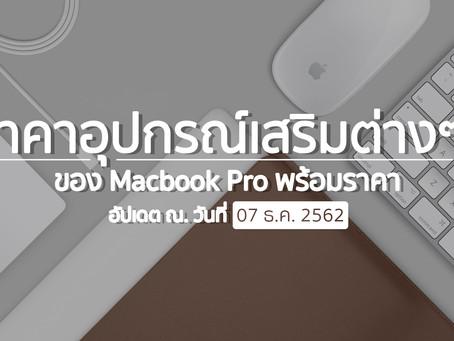 อุปกรณ์เสริมต่างๆ MacBook Pro