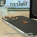 คุณพร้อมหรือยังกับสีกราไฟต์ใน iPhone 13 รุ่น Pro?