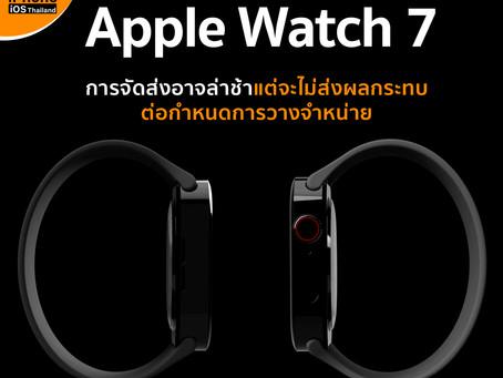 Apple Watch 7 การจัดส่งอาจล่าช้าแต่จะไม่ส่งผลกระทบต่อกำหนดการวางจำหน่าย
