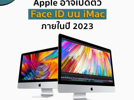 Apple อาจเปิดตัว Face ID บน iMac ภายในปี 2023