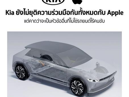 Kia ยังไม่ยุติความร่วมมือกันทั้งหมดกับ Apple แต่คาดว่าจะเป็นหัวข้ออื่นที่ไม่ใช่รถยนต์ไร้คนขับ