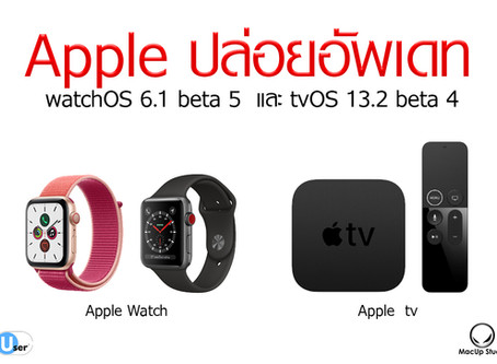 Apple ปล่อยอัพเดท watchOS 6.1 beta 5 และ tvOS 13.2 beta 4