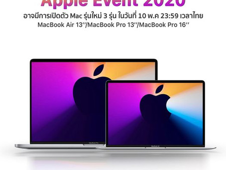 Apple Event 2020 อาจมีการเปิดตัว Mac รุ่นใหม่ 3 รุ่น ในวันที่ 10 พ.ค 23:59 เวลาไทย