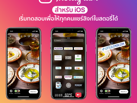 Instagram สำหรับ iOS เริ่มทดสอบเพื่อให้ทุกคนแชร์ลิงก์ในสตอรี่ได้