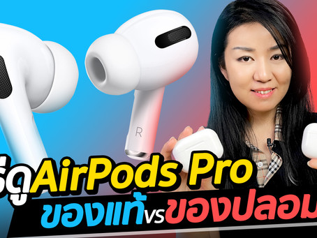 วิธีดู AirPods Pro ของแท้ vs ของปลอม