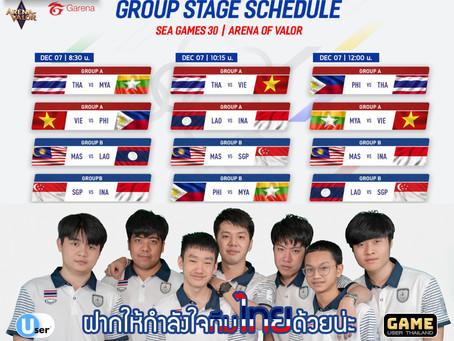 ทีมชาติไทย RoV ดึงตัว BlueNoPing เสริมทัพช่วยลุย SEAGAME 2019