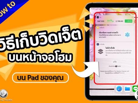 iPad : วิธีเก็บวิดเจ็ตบนหน้าจอโฮมของคุณ | How to