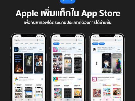Apple เพิ่มแท็กใน App Store เพื่อค้นหาแอพได้ตรงตามประเภทที่ต้องการได้ง่ายขึ้น