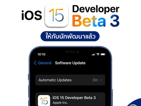 Apple ปล่อยอัปเดต iOS 15 Developer Beta 3 ให้กับนักพัฒนาแล้ว