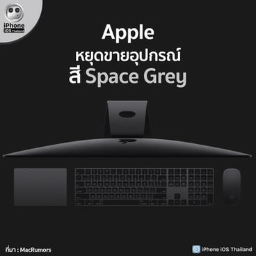 Apple หยุดขายอุปกรณ์ สี Space Grey