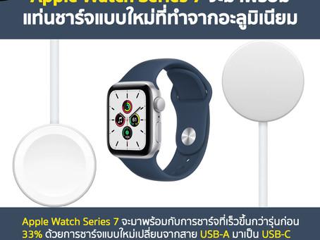 Apple Watch Series 7 จะมาพร้อมกับแท่นชาร์จแบบใหม่ที่ทำจากอะลูมิเนียม