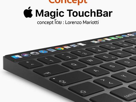 คอนเซ็ป คีบอร์ดของ Apple ที่มาพร้อมกับ TouchBar จาก Lorenzo Mariotti