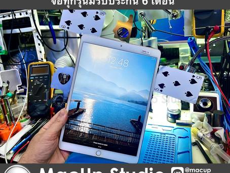 เปลี่ยนจอ iPad Pro 9.7 เครื่องตก จอแตก