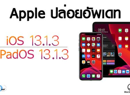 Apple ปล่อยอัพเดท iOS 13.1.3, iPadOS 13.1.3