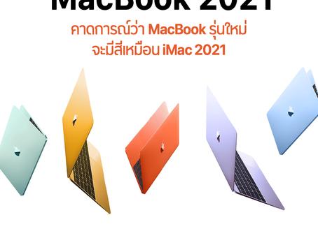 คาดการณ์ MacBook รุ่นใหม่จะมีสีเหมือนกับ iMac 2021
