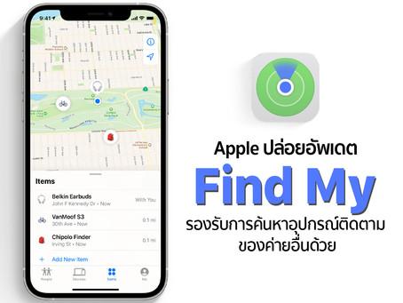 Apple ปล่อยอัพเดต Find My ใหม่รองรับอุปกรณ์ของค่ายอื่น