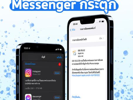 How To รวมวิธีแก้ไขวิดีโอใน Messenger กระตุก