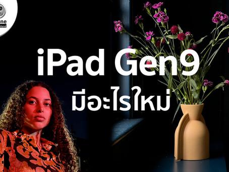 สรุปรวม iPad Gen9 มีอะไรว้าวบ้าง?