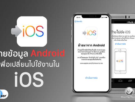 ย้ายจาก Android มาใช้ iPhone, iPad หรือ iPod touch