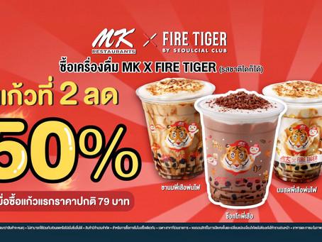 MK X Fire Tiger ชานมไข่มุก เสือพ่นไฟ แก้วที่ 2 ลด 50% (วันนี้ – 28 ก.พ. 2564 )