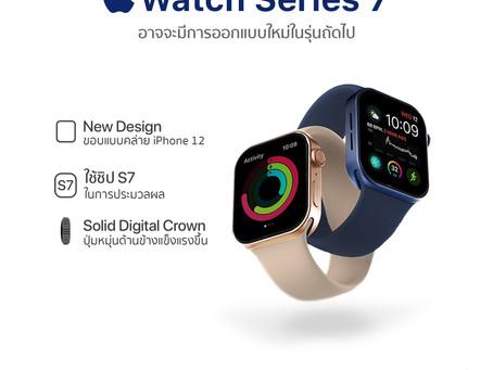 Apple Watch Series 7 อาจจะมีการออกแบบใหม่ในรุ่นถัดไป