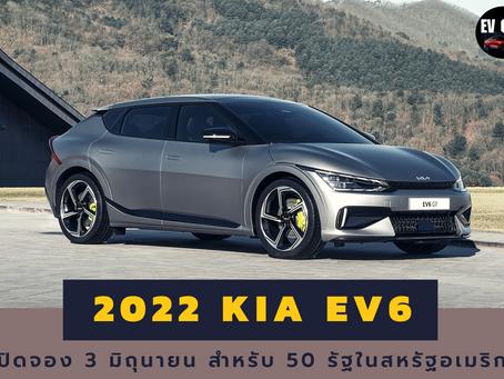 2022 KIA EV6 เปิดจอง 3 มิถุนายน สำหรับ 50 รัฐในอเมริกา