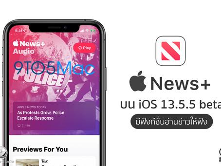 Apple News+ บน iOS 13.5.5 beta มีฟังก์ชั่นอ่านข่าวให้ฟัง