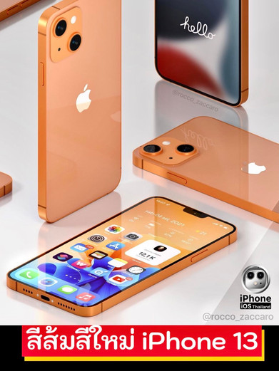 iPhone 13 🧡 สีส้ม