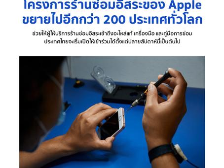 โครงการร้านซ่อมอิสระของ Apple ขยายไปอีกกว่า 200 ประเทศทั่วโลก