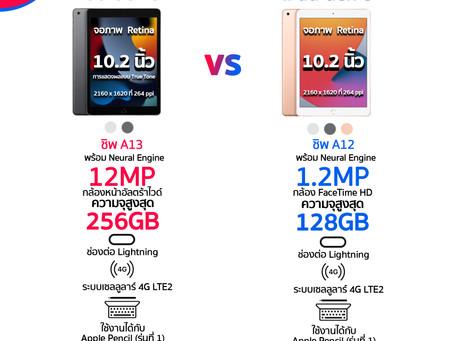 เปรียบเทียบสเปค iPad Gen 9 vs iPad Gen 8