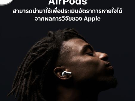การวิจัยของ Apple เผยว่า AirPods สามารถนำมาใช้เพื่อประเมินอัตราการหายใจได้