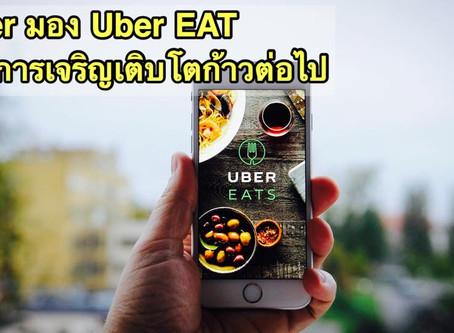 Uber มอง Uber EATS เป็นการเจริญเติบโตก้าวถัดไป
