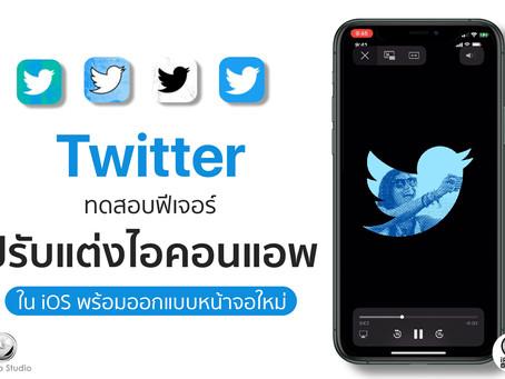 Twitter ทดสอบฟีเจอร์ ปรับแต่งไอคอนแอพ ใน iOS