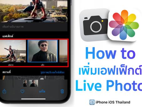 How to เพิ่มเอฟเฟ็กต์ Live Photo