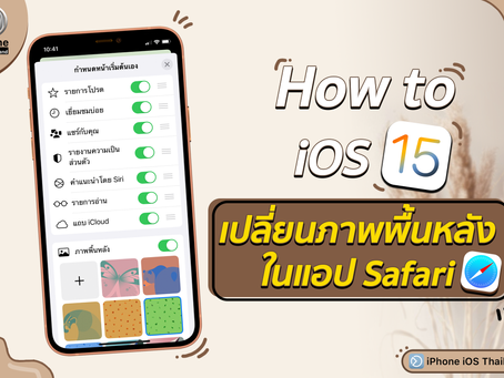 How to: iOS 15 วิธีเปลี่ยนภาพพื้นหลังในแอป Safari