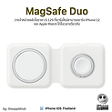MagSafe Duo ตัวใหม่ในราคา $ 129