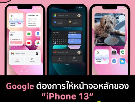 Google ต้องการให้หน้าจอหลักของ iPhone 13 ของคุณ ดูเหมือน Android