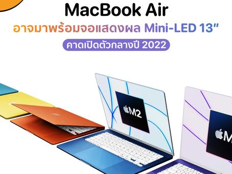 """MacBook Air อาจมาพร้อมจอแสดงผล Mini-LED 13"""" คาดเปิดตัวกลางปี 2022"""