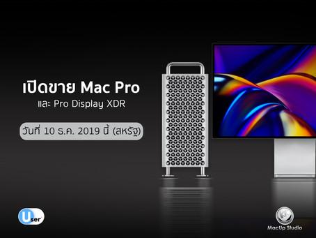 Apple เปิดขาย Mac Pro, Pro Display XDR วันที่ 10 ธ.ค. 2019 นี้ (สหรัฐ)