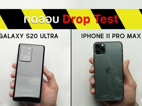 ทดสอบ Drop Test ระหว่าง Samsung Galaxy S20 Ultra vs iPhone 11 Pro Max